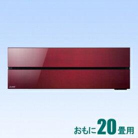 MSZ-FL6320S-R 三菱 【標準工事セットエアコン】(24000円分工事費込)霧ヶ峰Style おもに20畳用 (冷房:17〜26畳/暖房:16〜20畳) FLシリーズ 電源200V (ボルドーレッド) [MSZFL6320SRセ]