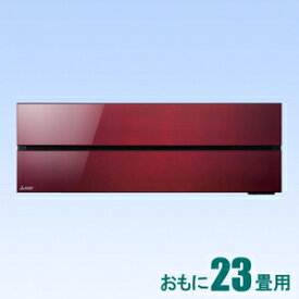 MSZ-FL7120S-R 三菱 【標準工事セットエアコン】(24000円分工事費込)霧ヶ峰Style おもに23畳用 (冷房:20〜30畳/暖房:19〜23畳) FLシリーズ 電源200V (ボルドーレッド) [MSZFL7120SRセ]