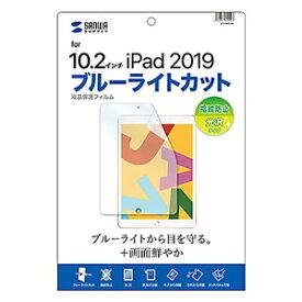 LCD-IPAD12BC サンワサプライ iPad 10.2インチ 2019年用 液晶保護フィムル 指紋防止 光沢 ブルーライトカット SANWA SUPPLY