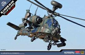 【再生産】1/72 陸上自衛隊 AH-64D アパッチ・ロングボウ【MCT404】 アカデミー