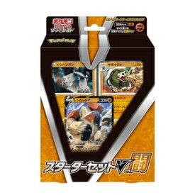 ポケモンカードゲーム ソード&シールド スターターセットV 闘 ポケモン