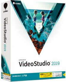 VideoStudio 2019 Standard 半額キャンペーン版 コーレル ※パッケージ版