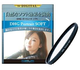 DHG-PORTRAITSOFT-49 マルミ ソフトフィルター DHG Portrait SOFT 49mm DHG ポートレートソフト