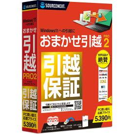 おまかせ引越 Pro 2 乗換応援版 ソースネクスト ※パッケージ版