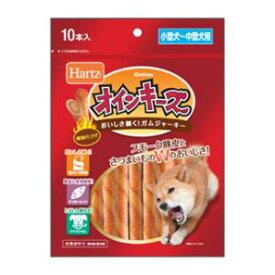 ハーツ オインキーズ 小型犬〜中型犬用 10本入 住商アグロインターナショナル Hオインキ-コガタ-チユウガタ10