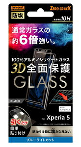 RT-RXP5RFG/BMB レイアウト Xperia 5(SO-01M/SOV41/SoftBank)用 フルカバー液晶保護ガラスフィルム 防埃 3D 10H アルミノシリケート ブルーライトカット(ブラック)