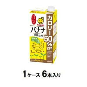 豆乳飲料 バナナ カロリー50%オフ 1000ml(1ケース6本入) マルサン トウニユウバナナカロリ-オフ1LX6