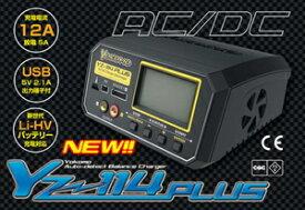 AC/DC 高性能 急速充放電器 YZ-114 PLUS ラジコン用充電器 ヨコモ