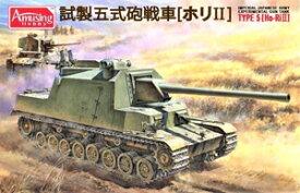 1/35 日本陸軍 試製五式砲戦車 (ホリII)【AMH35A031】 アミュージングホビー