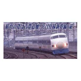 [鉄道模型]マイクロエース (Nゲージ) A9660 国鉄 新幹線0系 0/1000番台 お召列車(青帯入) 8両セット