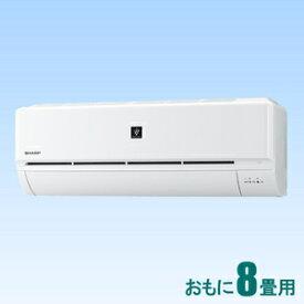 AY-L25D-W シャープ 【標準工事セットエアコン】(10000円分工事費込)高濃度プラズマクラスター25000搭載 おもに8畳用 (冷房:7〜10畳/暖房:6〜8畳) L-Dシリーズ (ホワイト系) [AYL25DWセ]