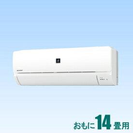 AY-L40S-W シャープ 【標準工事セットエアコン】(15000円分工事費込) プラズマクラスター7000搭載 おもに14畳用 (冷房:11〜17畳/暖房:11〜14畳) L-Sシリーズ (ホワイト) [AYL40SWセ]