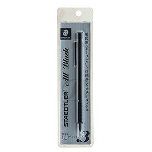 925 35-03B ステッドラー 製図用シャープペンシル「925 35」オールブラック(0.3mm) STAEDTLER