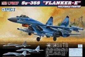 1/72 ロシア空軍 Su-35S フランカーE【L7207】 グレートウォールホビー