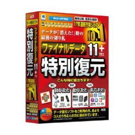 ファイナルデータ11plus 特別復元版 AOSテクノロジーズ ※パッケージ版