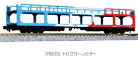 [鉄道模型]カトー (Nゲージ) 8078-7 ク5000 トリコロールカラー