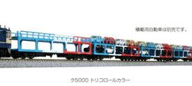[鉄道模型]カトー (Nゲージ) 10-1603 ク5000 トリコロールカラー 8両セット