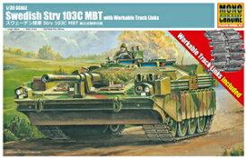 1/35 スウェーデン陸軍 Strv 103C MBT 組立式履帯附属【MCT919】 モノクローム