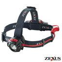 ZX-R370 ゼクサス 充電式LEDヘッドライト 830ルーメン(ブラック) ZEXUS [ZXR370]