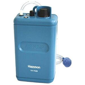 YH-702B ハピソン 乾電池式エアーポンプ Hapyson 山田電器工業