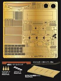 1/35 T34シリーズエッチングセット【P35-151】 パッションモデルズ