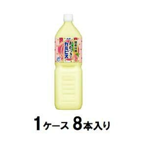 国産白桃あかつき&カルピス 1.5L(1ケース8本入)  アサヒ飲料 ハクトウアカツキ&カルピス1.5*8