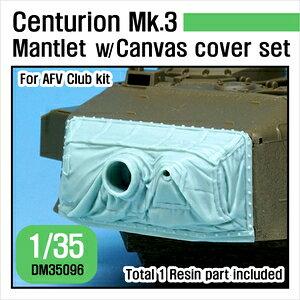 1/35 現用 英 センチュリオンMk.3戦車用防盾キャンバスカバーセット(AFVクラブ用)【DM35096】 デフモデル