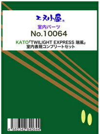 [鉄道模型]エヌ小屋 (N)10064 KATO製「TWILIGHT EXPRESS 瑞風」対応 室内表現コンプリートセット