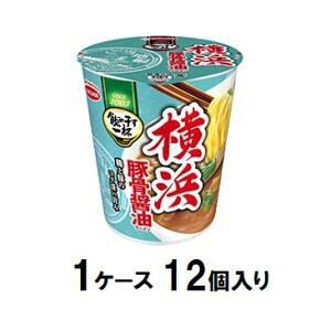 タテ型 飲み干す一杯 横浜 豚骨醤油ラーメン 68g(1ケース12個入) エースコック ノミホストンコツシヨウユ68G*12