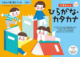 KUMON すくすくノート 入学まえのひらがな・カタカナ くもん出版