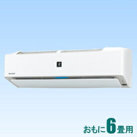 AY-L22H-W シャープ 【標準工事セットエアコン】(10000円分工事費込)高濃度プラズマクラスター25000搭載 おもに6畳用 (冷房:6〜9畳/暖房:6〜7畳) L-Hシリーズ (ホワイト系) [AYL22HWセ]