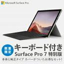 QWU-00006(PR7/8/12PS マイクロソフト 【数量限定】キーボード付き Surface Pro 7 プラチナ 特別版 Core i5 / メモリ …