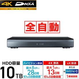DMR-4X1000 パナソニック 10TB HDD/11チューナー搭載 ブルーレイレコーダー(最大10チャンネルまるごと録画可能) Panasonic DIGA 全自動 4K ディーガ