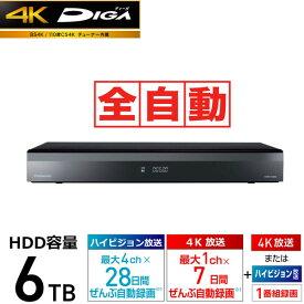 DMR-4X600 パナソニック 6TB HDD/7チューナー搭載 ブルーレイレコーダー(最大6チャンネルまるごと録画可能) Panasonic DIGA 全自動 4K ディーガ