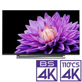 (標準設置料込_Aエリアのみ)テレビ 43型 43M540X 東芝 43型地上・BS・110度CSデジタル4Kチューナー内蔵 LED液晶テレビ (別売USB HDD録画対応)REGZA