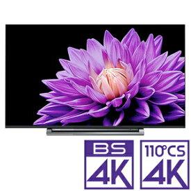 (標準設置料込_Aエリアのみ)テレビ 50型 50M540X 東芝 50型地上・BS・110度CSデジタル4Kチューナー内蔵 LED液晶テレビ (別売USB HDD録画対応)REGZA