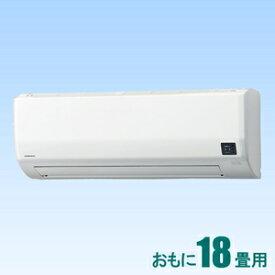 CSH-W5620R2-W コロナ 【標準工事セットエアコン】(18000円分工事費込) おもに18畳用 (冷房:15〜23畳/暖房:15〜18畳) Wシリーズ 電源200V (ホワイト) [CSHW5620R2Wセ]