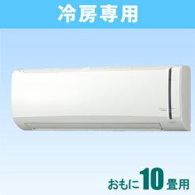RC-V2820R-W コロナ 【標準工事セットエアコン】(10000円分工事費込)冷房専用 おもに10畳用 (8〜12畳) (ホワイト) [RCV2820RWセ]