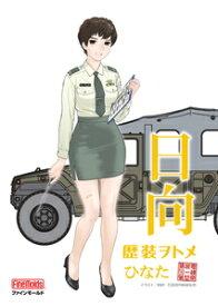 1/35 歴装ヲトメ 日向(ひなた) w/高機動車【HC4】 ファインモールド