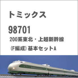 [鉄道模型]トミックス (Nゲージ) 98701 JR 200系東北・上越新幹線(F編成)基本セットA(6両)