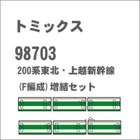 [鉄道模型]トミックス (Nゲージ) 98703 JR 200系東北・上越新幹線(F編成)増結セット(6両)