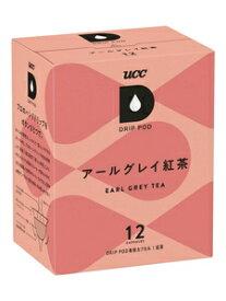 ア-ルグレイコウチヤ12P UCC ドリップポッド アールグレイ紅茶 12個入 DRIP POD [アルグレイコウチヤ12P]