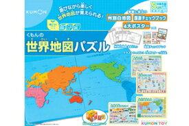KUMON くもんの世界地図パズル くもん出版