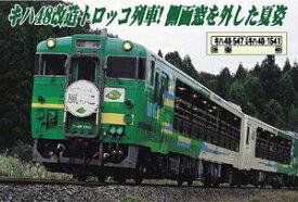 [鉄道模型]マイクロエース (Nゲージ) A6541 キハ48 びゅうコースター風っこ(夏姿) 2両セット