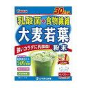 乳酸菌 大麦若葉 ステックタイプ 4g×30包 山本漢方製薬 ニユウサンキンオオムギワカバ30H