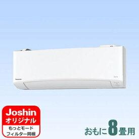 CS-250DEXJ パナソニック 【標準工事セットエアコン】(10000円分工事費込) エオリア おもに8畳用 (冷房:7〜10畳/暖房:6〜8畳) DEXJシリーズ CS-EX250Dのオリジナルモデル [CS250DEXJセ]