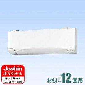 CS-360DEXJ パナソニック 【標準工事セットエアコン】(10000円分工事費込) エオリア おもに12畳用 (冷房:10〜15畳/暖房:9〜12畳) DEXJシリーズ CS-EX360Dのオリジナルモデル [CS360DEXJセ]