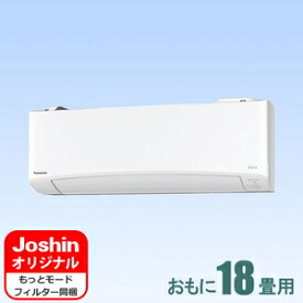CS-560DEX2J パナソニック 【標準工事セットエアコン】(18000円分工事費込) エオリア おもに18畳用 (冷房:15〜23畳/暖房:15〜18畳) DEXJシリーズ 電源200V CS-EX560D2のオリジナルモデル [CS560DEX2Jセ]
