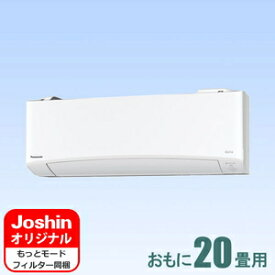 CS-630DEX2J パナソニック 【標準工事セットエアコン】(24000円分工事費込) エオリア おもに20畳用 (冷房:17〜26畳/暖房:16〜20畳) DEXJシリーズ 電源200V CS-EX630D2のオリジナルモデル [CS630DEX2Jセ]