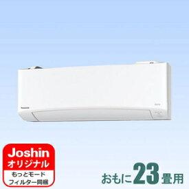 CS-710DEX2J パナソニック 【標準工事セットエアコン】(24000円分工事費込) エオリア おもに23畳用 (冷房:20〜30畳/暖房:19〜23畳) DEXJシリーズ 電源200V CS-EX710D2のオリジナルモデル [CS710DEX2Jセ]
